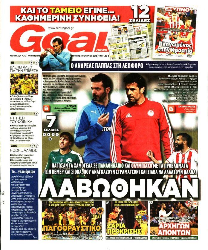 goal-news-19-11-2015