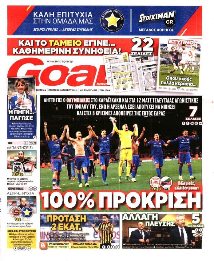 goal-news-26-11-2015