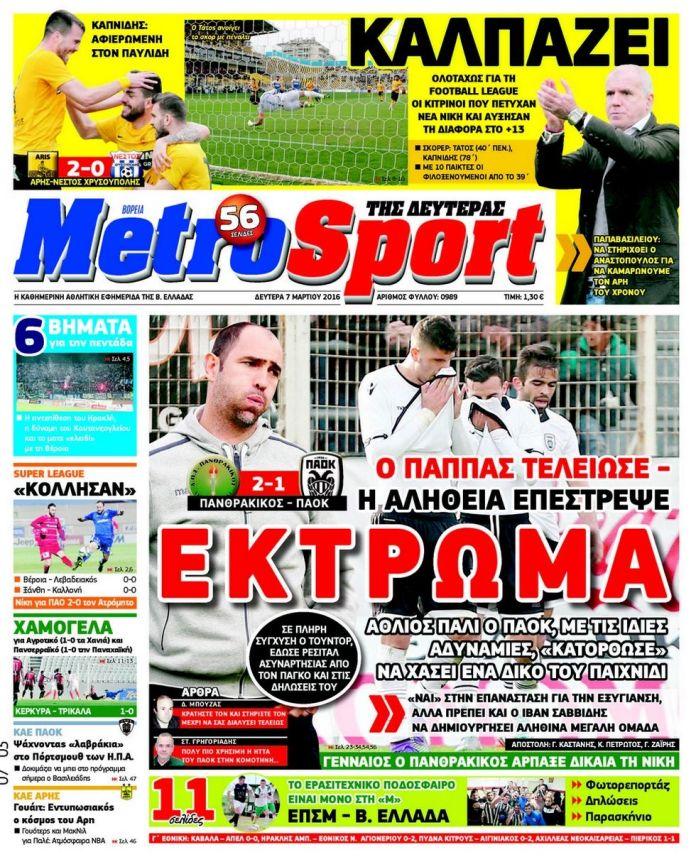 metrosport-07-03-2016