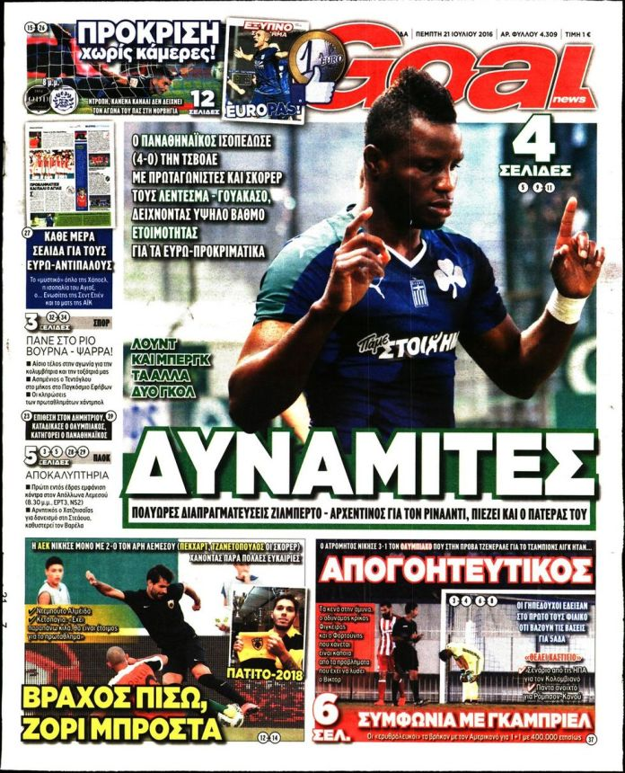 goal-news-21-07-2016