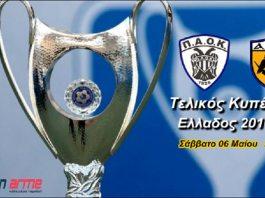 telikos-kypelou-ellados-2016-17