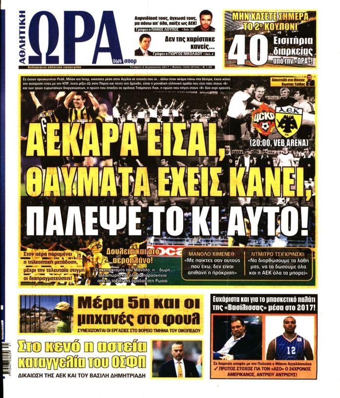Τααθλητικά πρωτοσέλιδαγια την Τετάρτη 02/08/2017