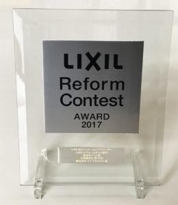 LIXIL秋のリフォームコンテスト2017