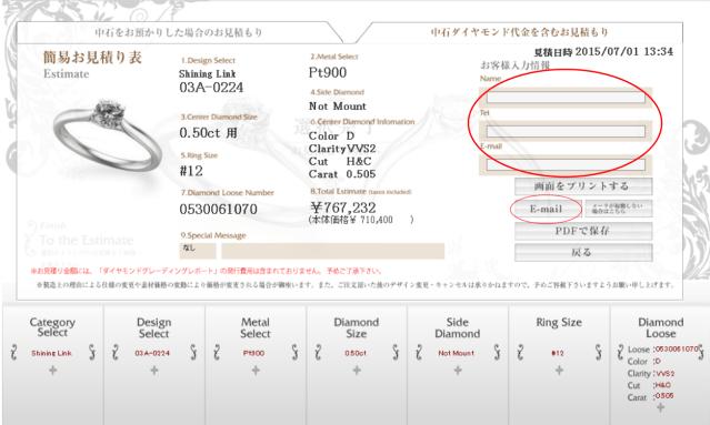 ringordersystem13_select