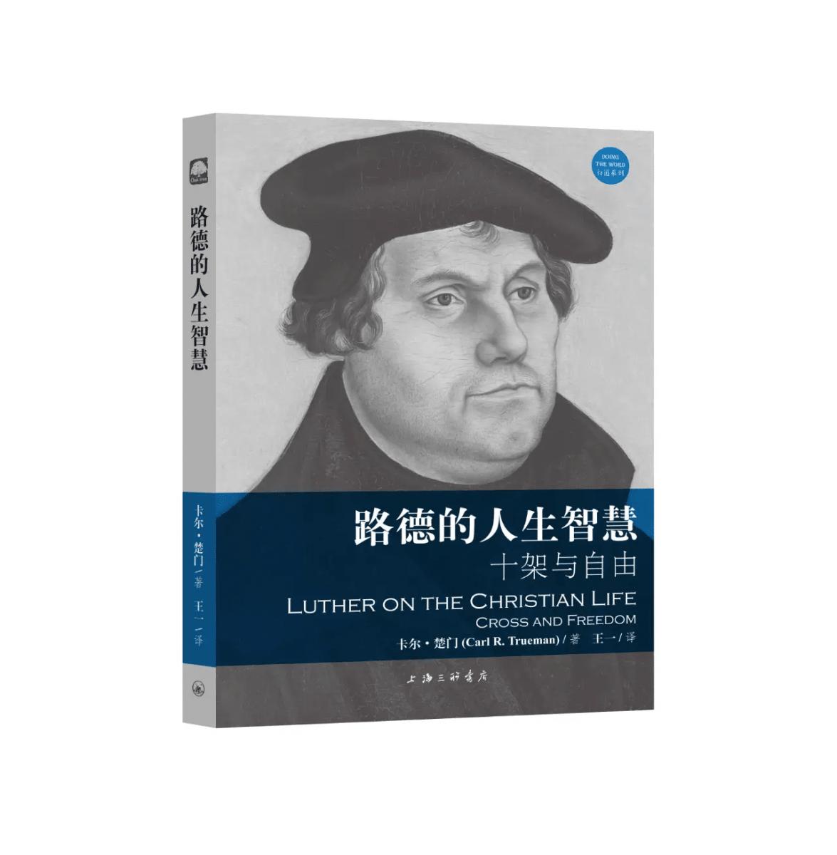 新书推荐《路德的人生智慧》