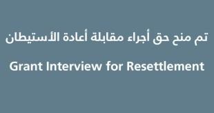تم منح حق أجراء مقابلة أعادة الأستيطان