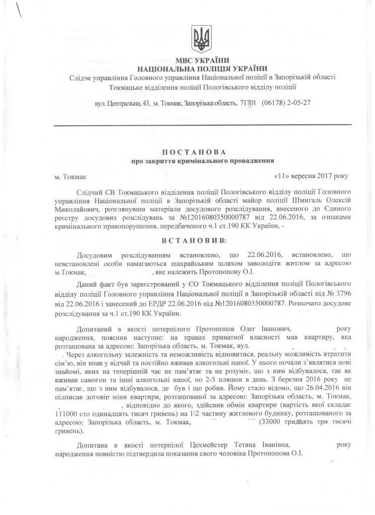 «Квартирные аферы» Курдюкова: почему члены судейской семьи не понесут наказания?