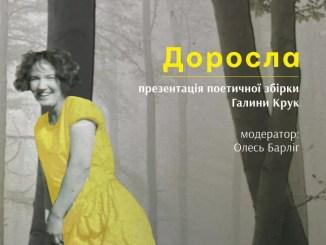 Галина Крук