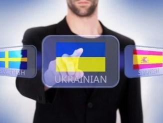 Українська мова стає все популярнішою серед європейців