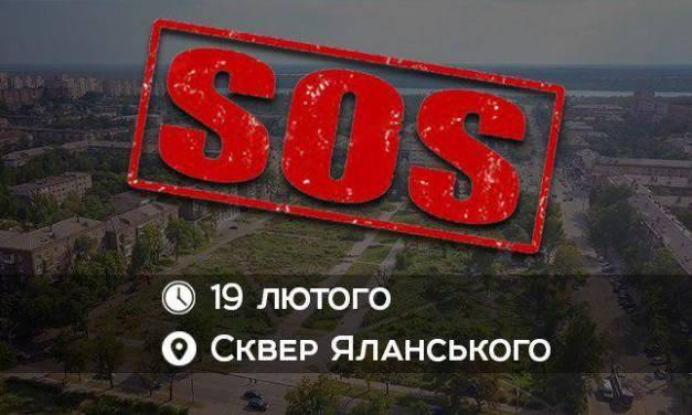 Ніхто крім нас: у Запоріжжі завтра продовжать боротьбу за збереження парку Яланського