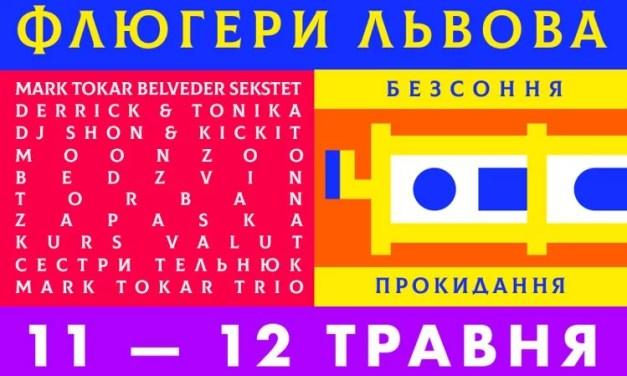 Вітер змін: місто Лева готується до оновленого фестивалю Флюгери Львова