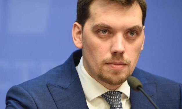 Гончарук подав заяву про відставку