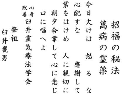 Gokai Reiki