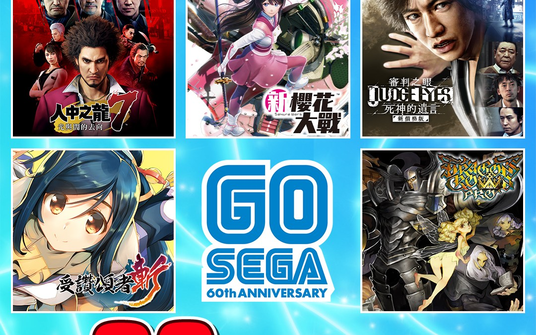 Celebrate Sega's 60th Anniversary with a Massive Sale