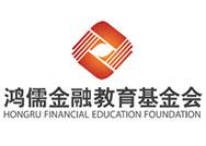 Hongru-Financial-Education-Foundation