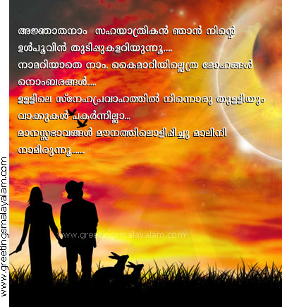 Friendship Day Quotes Images In Malayalam Imaganationfaceorg