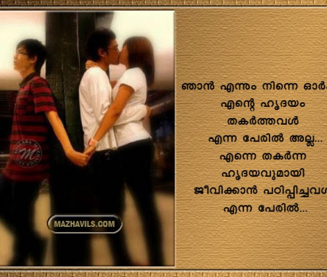 Love Quotes For Wife In Malayalam Iyu Me Love Is Mater