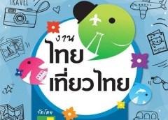 thaitravel 47