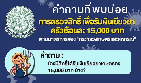 ถามตอบเกษตรกร5000
