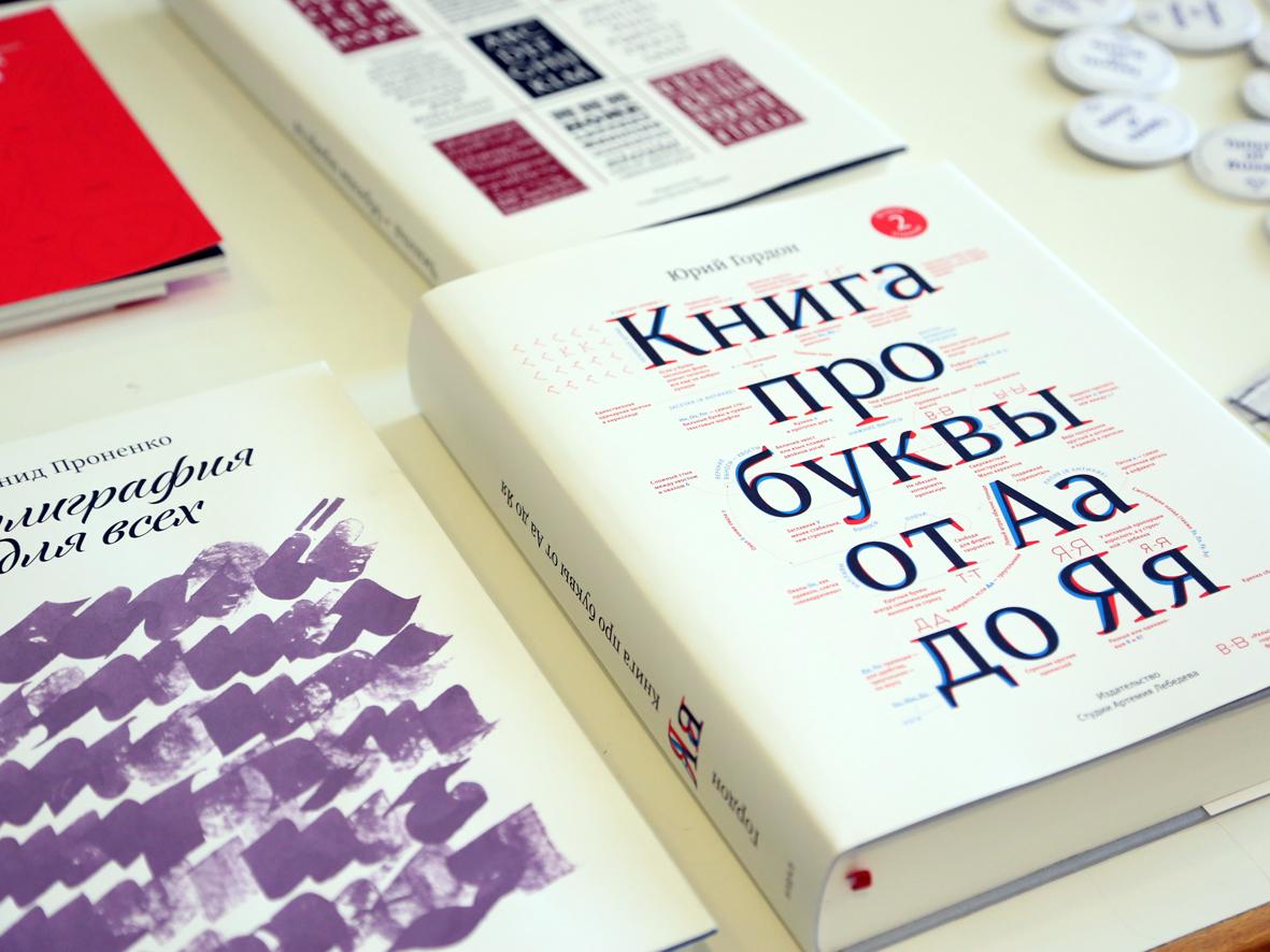 Taisiya Lushenko, Russisches Design, TYPO Berlin 2013