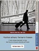 המנהל הישראלי בעולם הגלובלי | כרך שני: מדינות אירופה