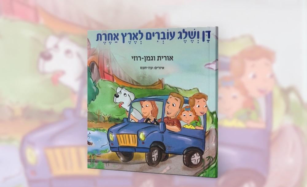 ספר חדש! דן ושלג עוברים לארץ אחרת מאת: אורית וגמן-רוזי