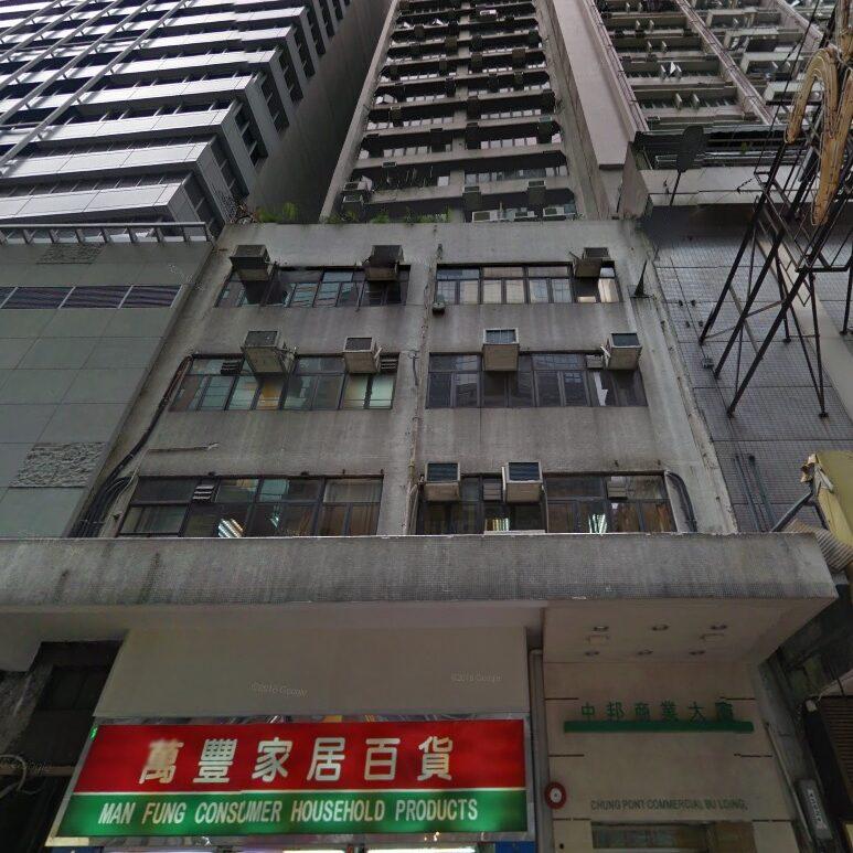 中邦商業大廈
