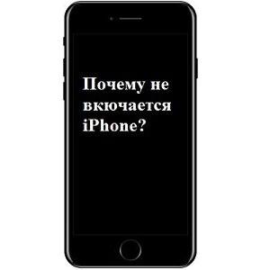 Почему iPhone не включается