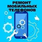 Ремонт телефонов – основные нюансы и виды поломок