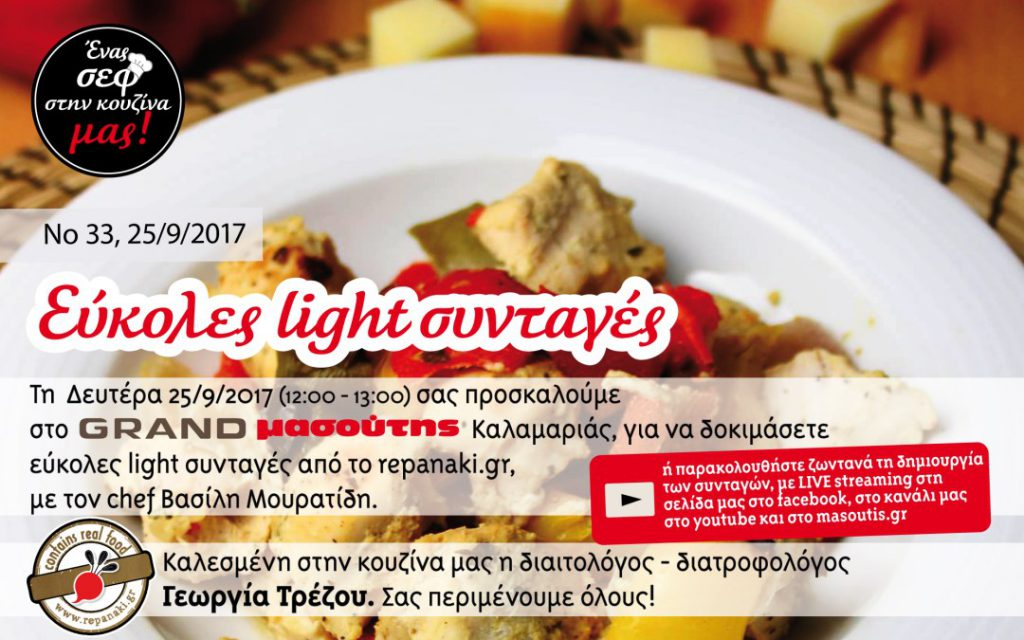 25/09 Grand Μασούτης Καλαμαριάς – Η Γεωργία μας μαγειρεύει live!!!(12:00-13:00)