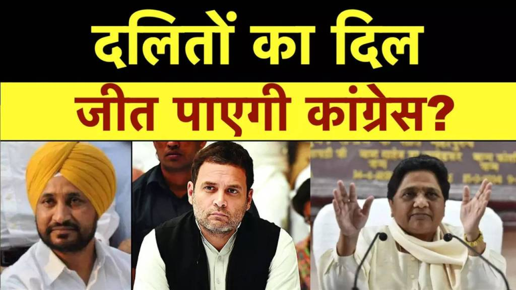 UP Elections 2022: Congress plans to win hearts of Dalits in UP with the help of Punjab, 'three victims' with one arrow!