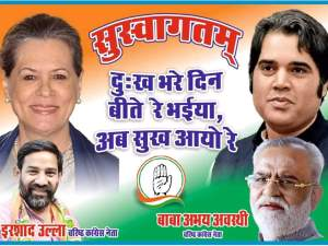 Secretary relieved for putting up poster of BJP MP Varun Gandhi's welcome in Congress, reply was sought in 15 days