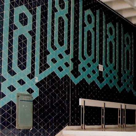 Detail Of The Tile Decoration On The Side Walls Of The Staircases | Staircase Side Wall Designs Tiles | Decorative | Unusual | Wall Painting | Front House | Modern