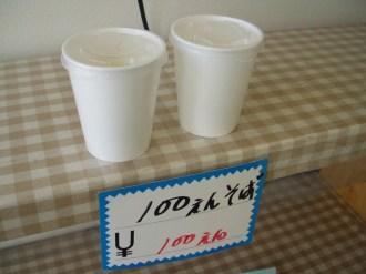 とある店舗の100円沖縄そば①(そばの入ったカップ)