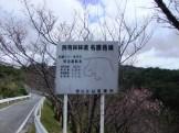 頂上の先にある林道入口付近①