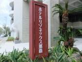 ホテル入口前②