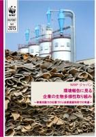 WWFreport2015
