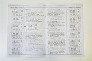 ブライトアップクロックの説明書4