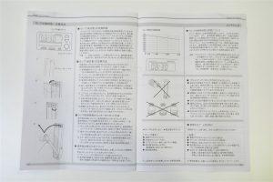 ブライトアップクロックの説明書6