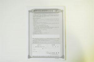 S-100取扱説明書_LEDライト保証書