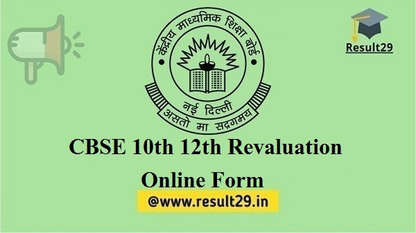 CBSE 10th 12th Revaluation Online Form