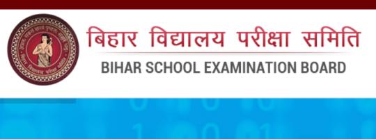 Bihar School Board website