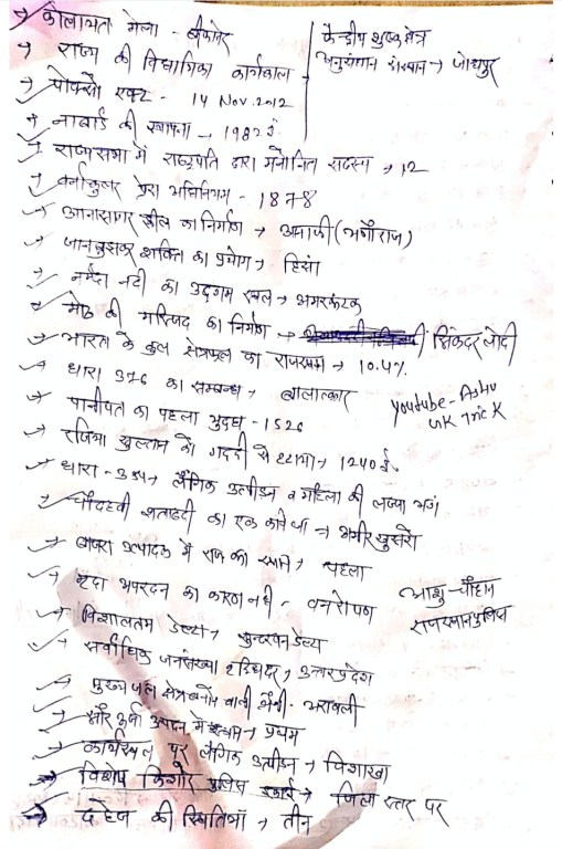 Rajasthan Police Constable 06 November 2020 Evening Shift Answer Key Part 02
