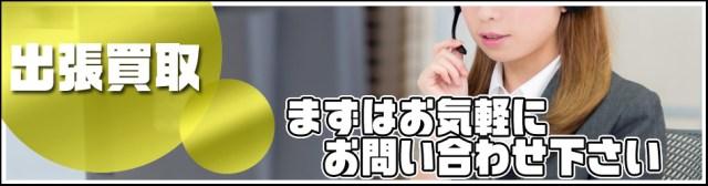 静岡県内【出張工具買取】