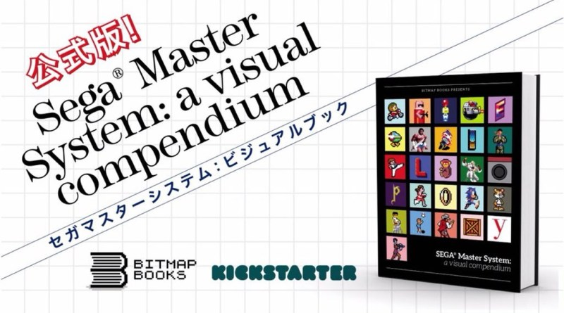 Master System: a visual compendium
