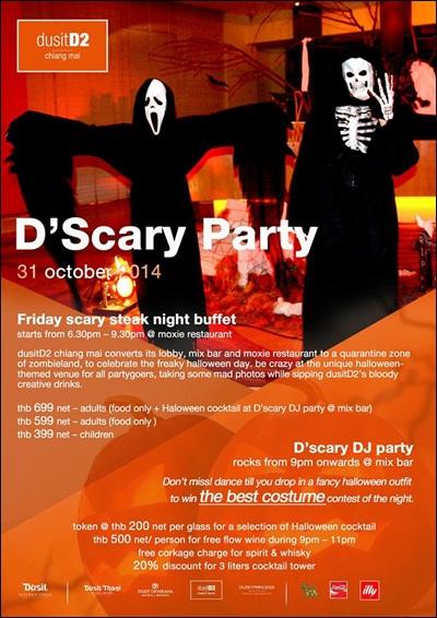 D' Scary Party ปาร์ตี้ผีๆ ที่โรงแรมดุสิตดีทู เชียงใหม่