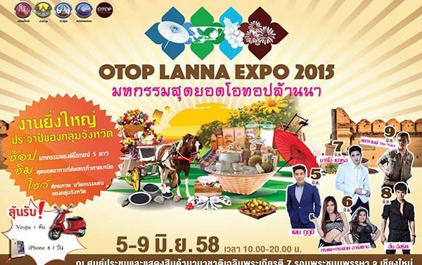 """ททท.เชียงใหม่ เชิญร่วมช้อป ชิม โชว์ กับมหกรรมสุดยอดโอทอปล้านนา  """"OTOP LANNA EXPO 2015"""""""