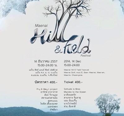 Maenai Hill & field Festival งานเฟสติวัลฤดูหนาว ที่จะทำให้หัวใจอบอุ่น
