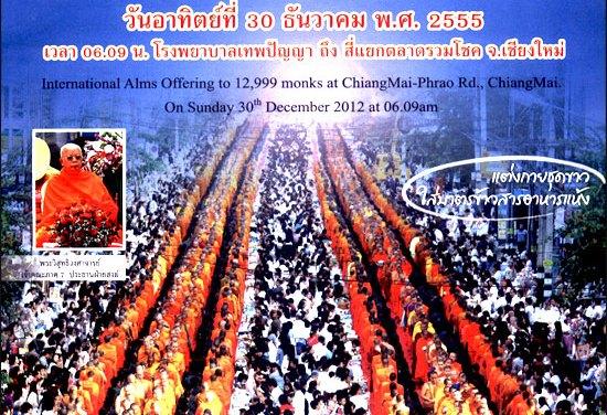 ตักบาตรนานาชาติเชียงใหม่ พระ 12,999 รูป