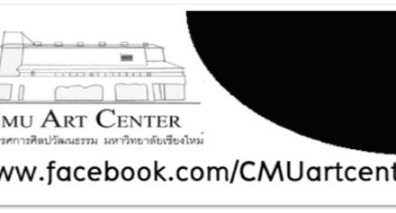 นิทรรศการ/กิจกรรม ประจำเดือน ธันวาคม ที่ CMU ART CENTER